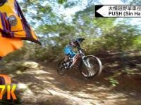HK Downhill MTB - Push (Sin Ha) Jump School...