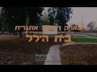 בייק פארק ישראל - פארק...