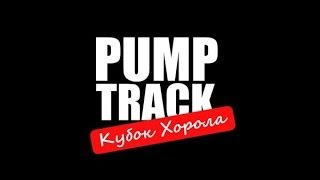 PUMP TRACK. Кубок Хорола 21.06.2014